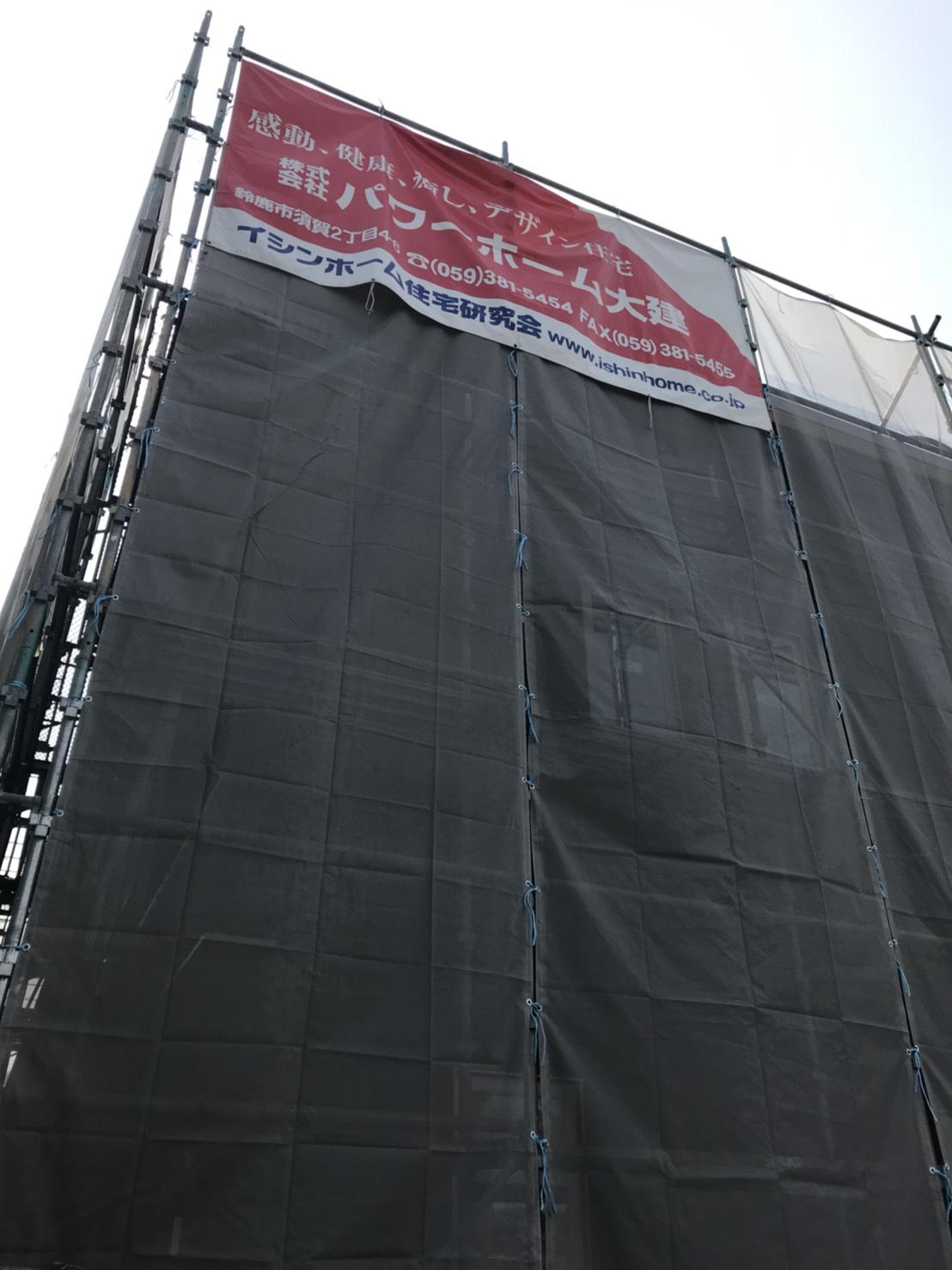 三重県鈴鹿市の工務店 ㈱パワーホーム大建です。