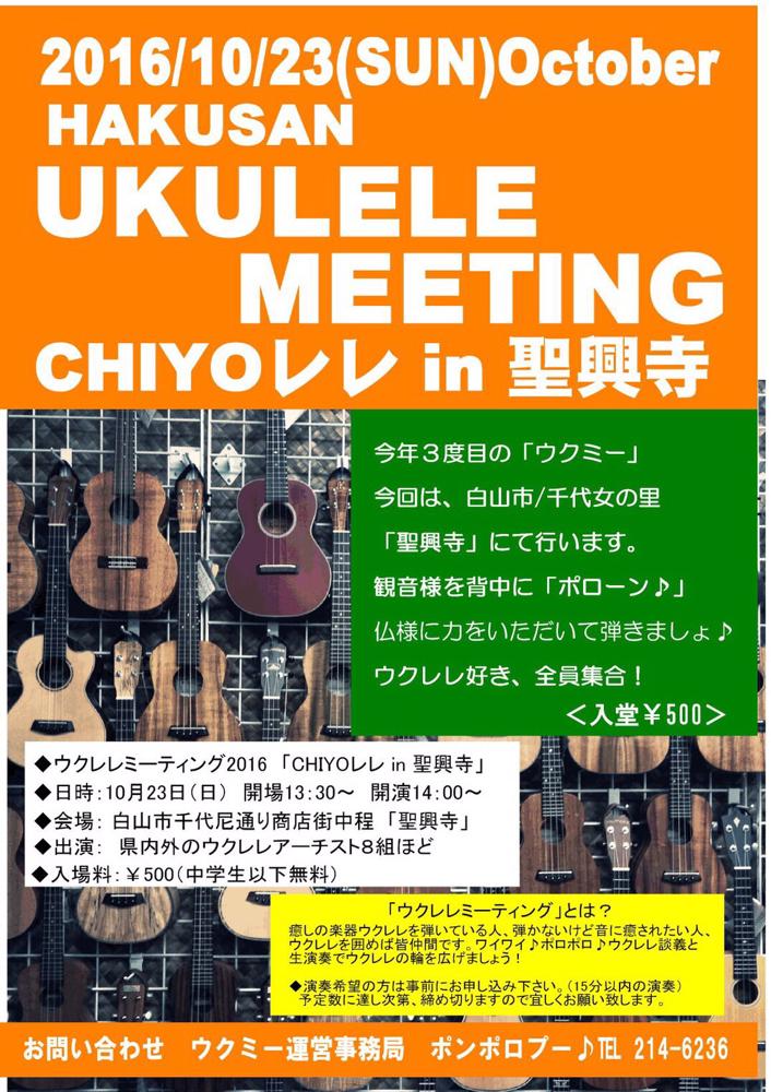 UKULELE MEETING 第2回は3月29日、白山市ポンポロプー2F F&Pホールにて開催!