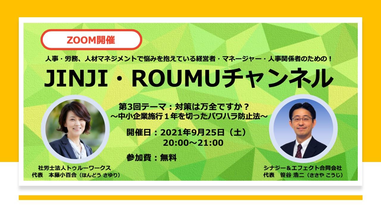 JINJI ROUMUチャンネル Vol.3