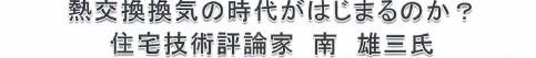 南雄三氏セミナー
