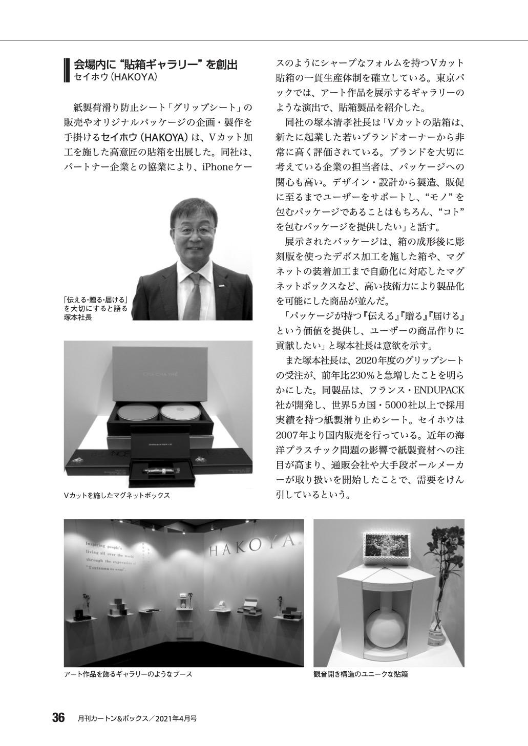 『月刊カートン&BOX』4月1日発売号に弊社の取組を掲載いただきました。