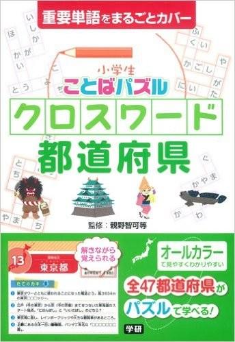 パズル問題作成:学研「クロスワード都道府県」