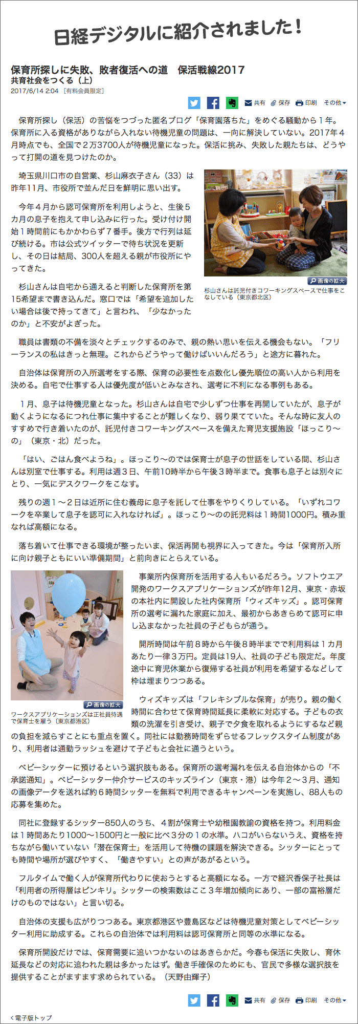 日経デジタルでほっこりーのが紹介されました!