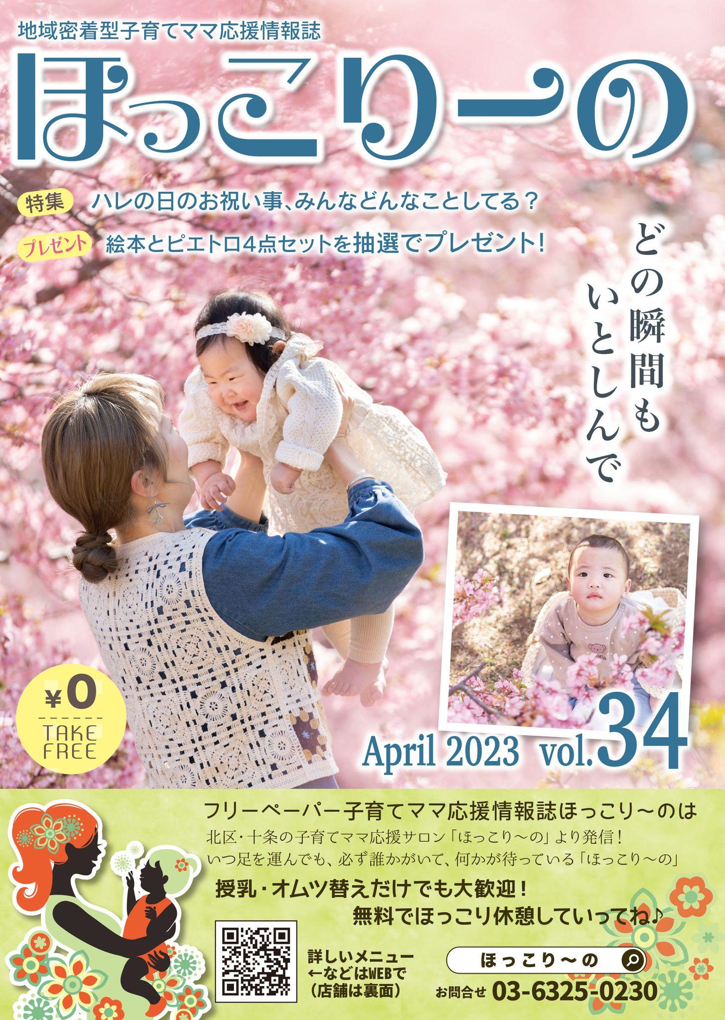最新デジタルフリーペーパー先行発刊!