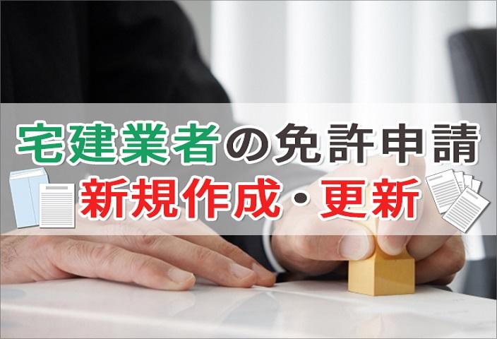 宅地建物取引業免許申請、新規・更新