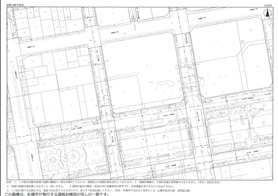 札幌市道道路台帳図