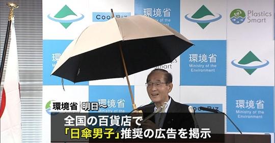 "©NNN 出典:NEWS24.JP 熱中症対策に""日傘男子""推奨 大臣も自ら|日テレNEWS24 政府は、夏の熱中症対策として、男性に日傘を勧めるキャンペーンを行う"