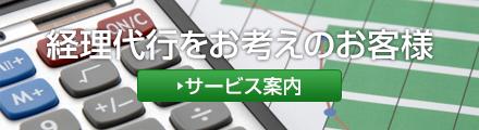 横浜市青葉区のクラウド会計専門税理士 亀山敦志税理士事務所は、横浜市青葉区青葉台、長津田、こどもの国を中心に活動しています。freee、会計ワークスなどクラウド会計ソフトを活用しており、場所を選びませんので横浜市青葉区に限らず、日本中どこでも経理代行をお考えのお客様へ業務の効率化に取り組みます。