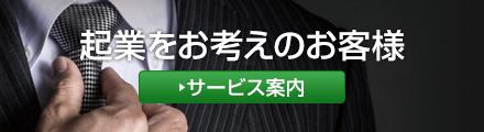 横浜市青葉区のクラウド会計専門税理士亀山敦志税理士事務所は、横浜市青葉区青葉台、長津田、こどもの国を中心に活動していますが、freee、会計ワークスなどクラウド会計ソフトを活用しており、場所を選びませんので横浜市青葉区に限らず、日本中どこでも創業者の方々の業務の効率化に取り組みます。