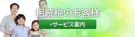 横浜市青葉区のクラウド会計専門税理士 亀山敦志税理士事務所は、横浜市青葉区青葉台、長津田、こどもの国を中心に活動しています。freee、会計ワークスなどクラウド会計ソフトを活用しており、場所を選びませんので横浜市青葉区に限らず、日本中どこでも相続をお考えのお客様に業務の効率化に取り組みます。