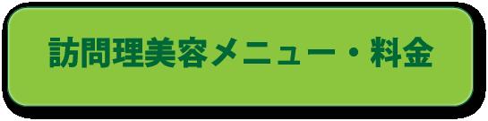 バナーメニュー・料金