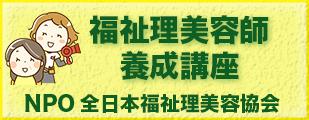 全日本福祉理美容協会