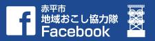 赤平市地域おこし協力隊フェイスブック