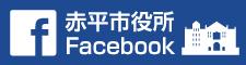 赤平市役所フェイスブック