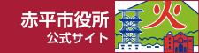 赤平市役所公式サイト