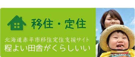 北海道赤平市移住定住支援サイト