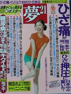 わかさ出版「夢21」2011年11月号