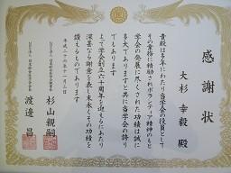 NPO法人日本綜合医学会からの感謝状