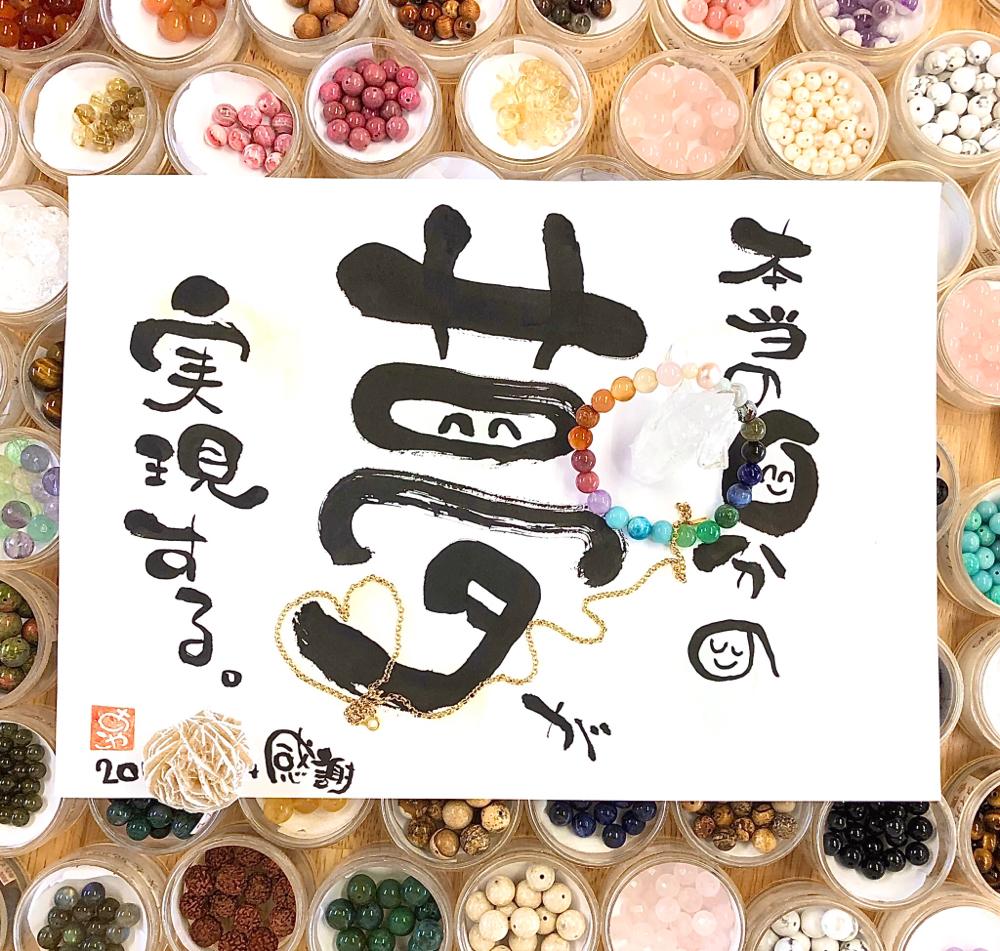 屋久杉富士溶岩天然石ブレスレット作り体験・願いの筆文字色紙付き祭壇作りワーク