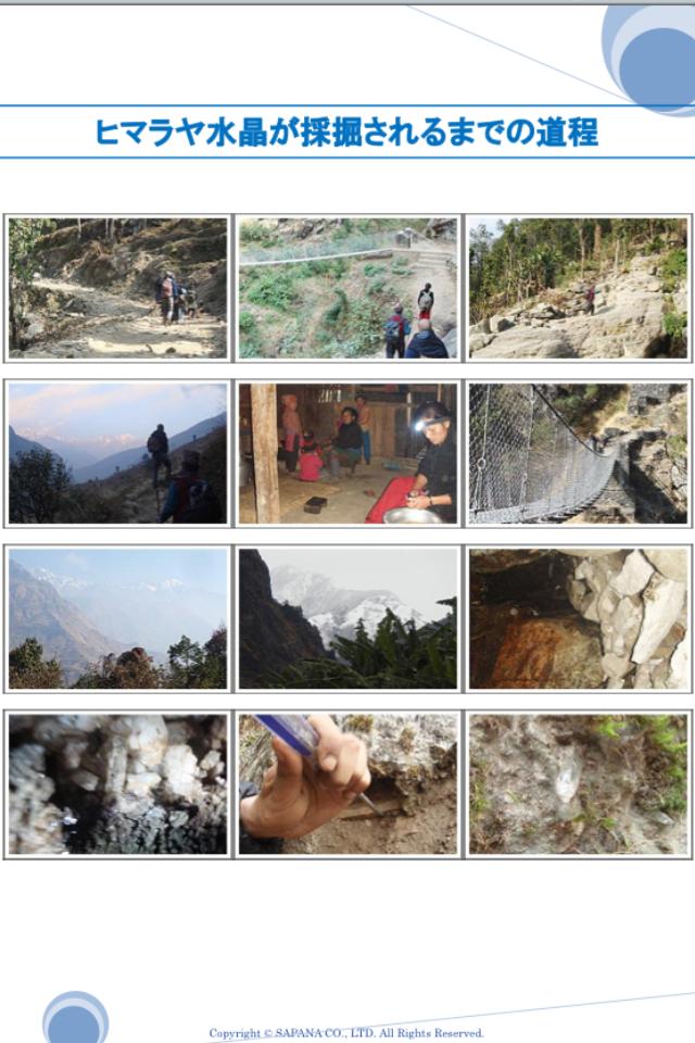 ヒマラヤ水晶が採掘されるまでの道程