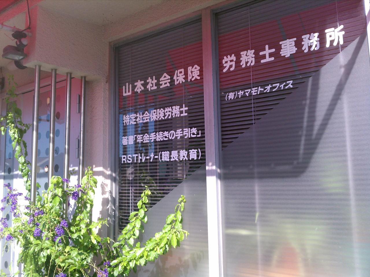 事務所入り口です