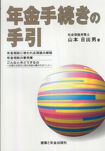 年金手続きの手引き 健康と年金出版社 2000円で発売中