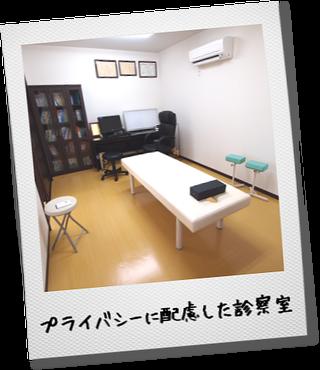 プライバシーに配慮した診察室