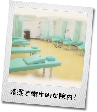 清潔で衛生的な院内