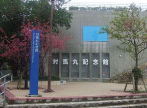 対馬丸記念公園
