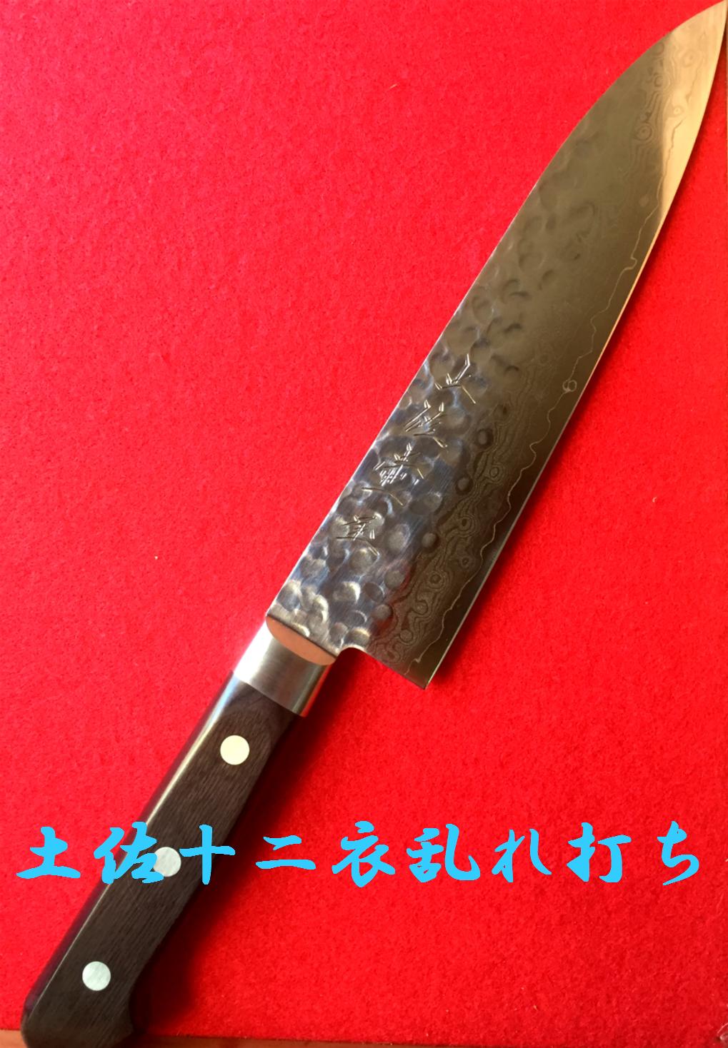 土佐十二衣鍛造包丁(ダマスカス仕様)