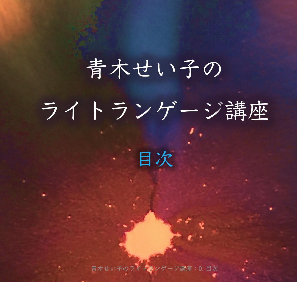 ライトランゲージ講座目次完成!Seiko in M 多次元人生を創造しよう!