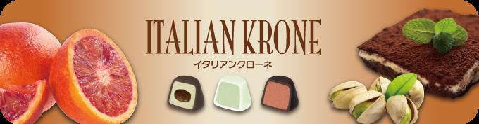 ITALIAN KRONE,イタリアンクローネ,商品ページへ