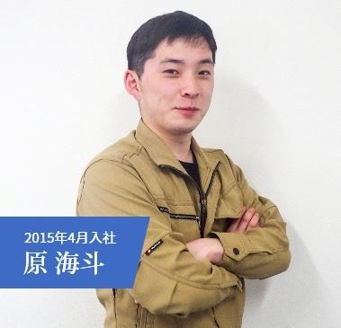 2015年4月入社 原 海斗