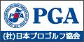 PGA 財団法人 日本プロゴルフ協会