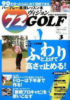 72ヴィジョンGOLF 2012年3月号表紙