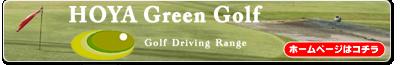 保谷グリーンゴルフセンター ホームページはこちら