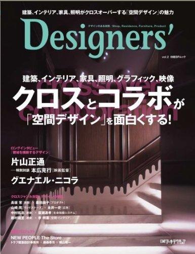 日経アーキテクチュア Designers  vol.2