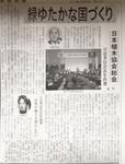 『花卉園芸新聞』 (2018年 3月15日発売)