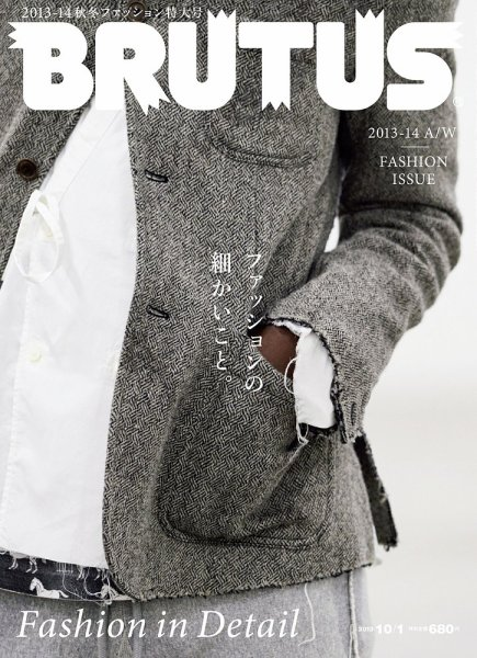 マガジンハウス『BRUTUS』 No.763 (9月17日発売)