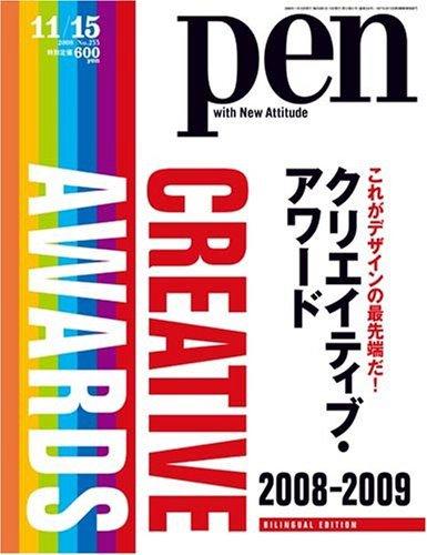 PEN (2008年11月)