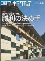 日経アーキテクチュア (2007年3月12日号 no.843 )