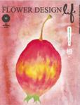 月刊フラワーデザインライフ