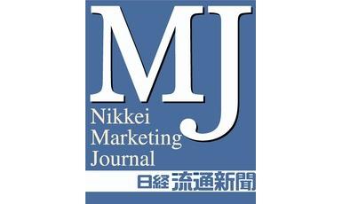 日本経済新聞社『日経MJ』