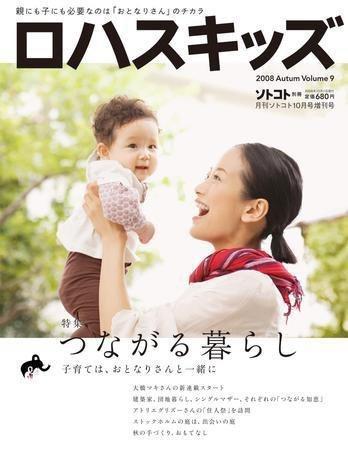 月刊ソトコト (2008年10月号 増刊号) ロハスキッズ