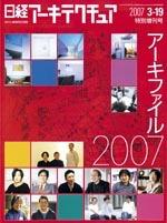 日経アーキテクチュア (2007年3月19日特別増刊号 no.84 3月19日発行)