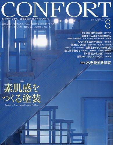 建築資料研究社 雑誌 コンフォルトNo.109
