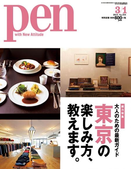 雑誌 『Pen 3月1日号 (2月15日発売)