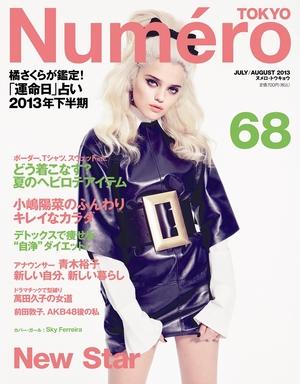 『Numero』 (7、8月合併号・5月28日発売) 内の「男の利き手」