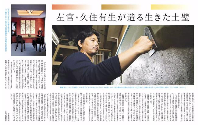 日本経済新聞(2018年5月27日朝刊) 「左官 久住有生が造る生きた土壁」