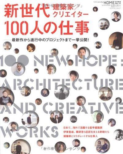 X-Knowledge HOME 特別編集 「新世代建築家/クリエイター 100人の仕事 」